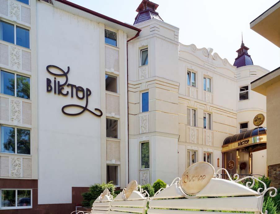 Санаторій Віктор, Трускавець - Ціни | Фото | Відгуки | Бронювання онлайн
