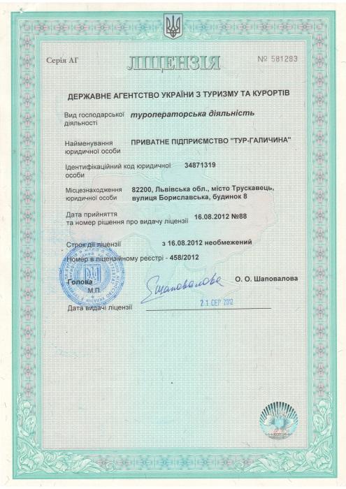 Про нас - license